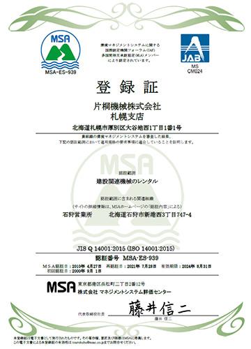 ISO14001認証登録(ISO14001:2015/JIS Q14001:2015)