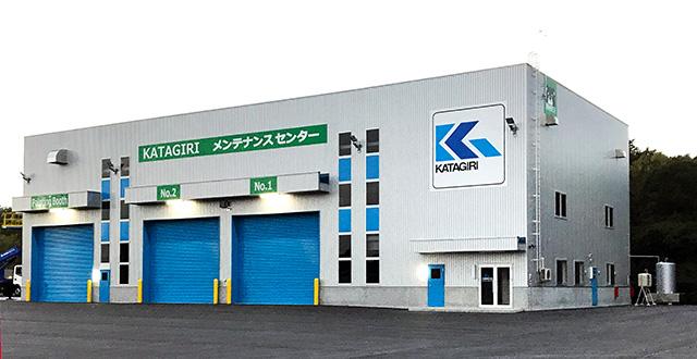 カタギリ・メンテナンスセンター外観