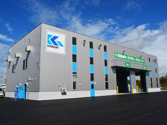 苫小牧レンタルセンター
