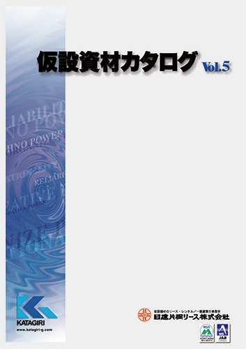 日建片桐リース 仮設資材WEBカタログ 表紙