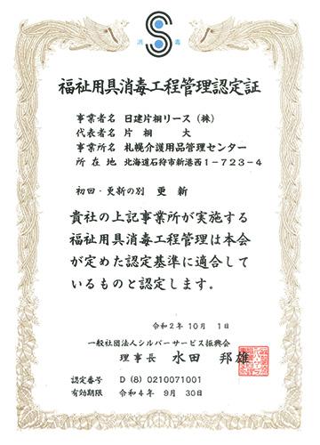 福祉用具消毒工程管理認定証